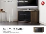 木目ブラウン&ブラックガラス製・幅80cmテレビ台