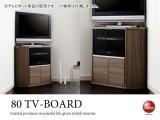 木目ブラウン&ブラックガラス製・幅80cmテレビ台(ハイタイプ)