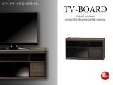 木目ブラウン&ブラックガラス製・幅80cmテレビボード