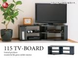 木目ブラック&ミストガラス製・幅115cmテレビ台