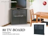 木目ブラック&ミストガラス製・幅80cmテレビ台