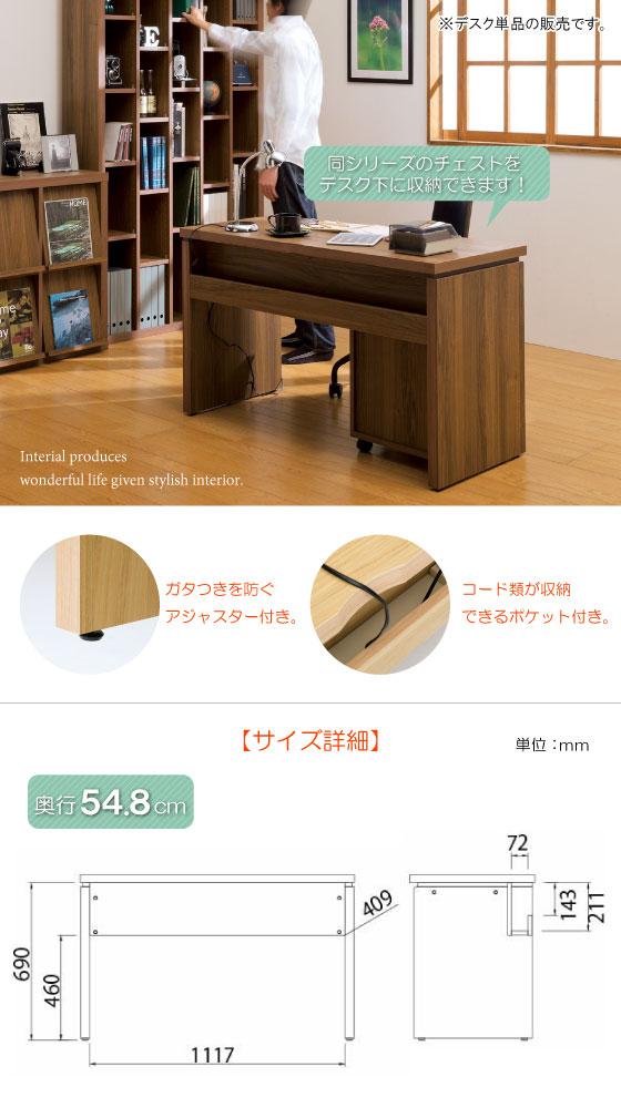 木目デザイン・幅120cmデスク(奥行54.8cm)