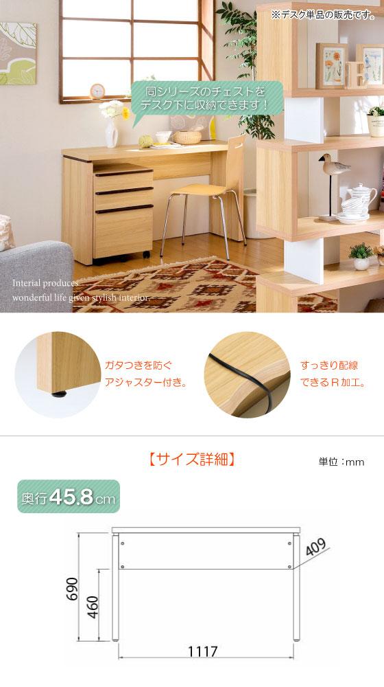 木目デザイン・幅120cmデスク(奥行45.8cm)【完売しました】