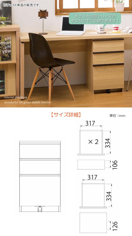 木目デザイン・幅40cmサイドチェスト