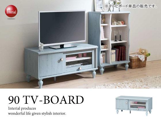 フェミニンアンティーク・幅90cmテレビボード