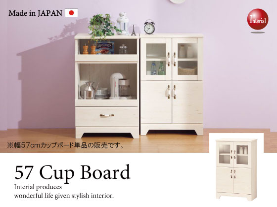 レトロカントリー調・幅57cmカップボード(日本製・完成品)