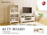 レトロカントリー調・幅84cmテレビボード(日本製・完成品)