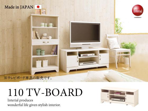 レトロカントリー調・幅110cmテレビボード(日本製・完成品)