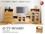 木目柄ナチュラル・幅43cmテレビボード