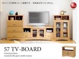 木目柄ナチュラル・幅57cmテレビボード
