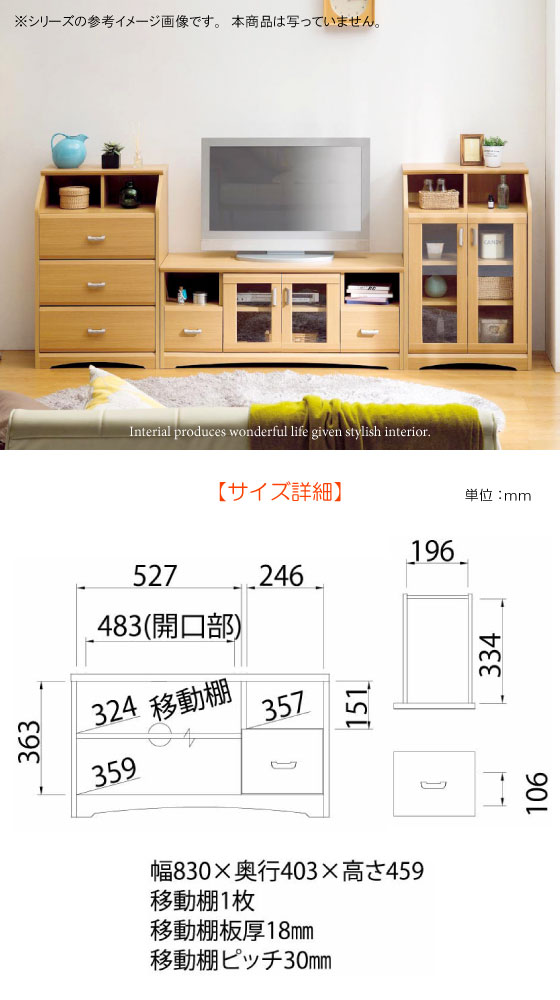 木目柄ナチュラル・幅83cmテレビボード【完売しました】