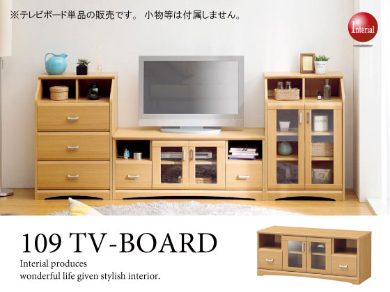木目柄ナチュラル・幅109cmテレビボード【完売しました】