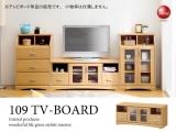 木目柄ナチュラル・幅109cmテレビボード