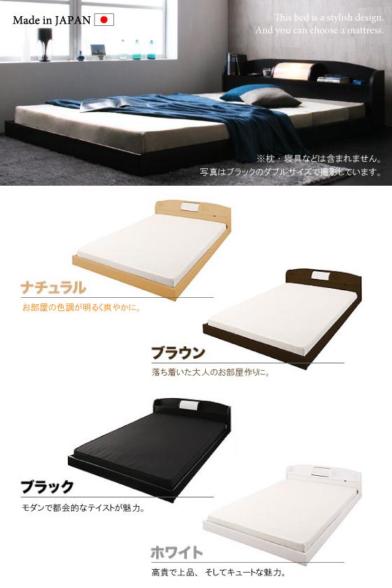 照明&棚付き・ロータイプベッド(シングル)4色
