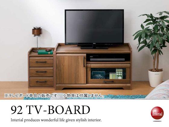 木目デザイン・幅92cmテレビボード