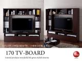 幅170cm収納一体型テレビボード(オープンタイプ)
