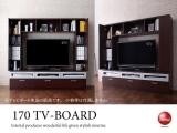 幅170cm収納一体型テレビボード(クローズタイプ)