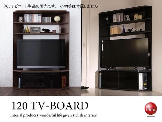 平面&コーナー両用デザイン・幅120cmテレビボード