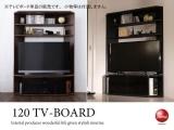 幅120cmテレビボード(平面&コーナー両用)