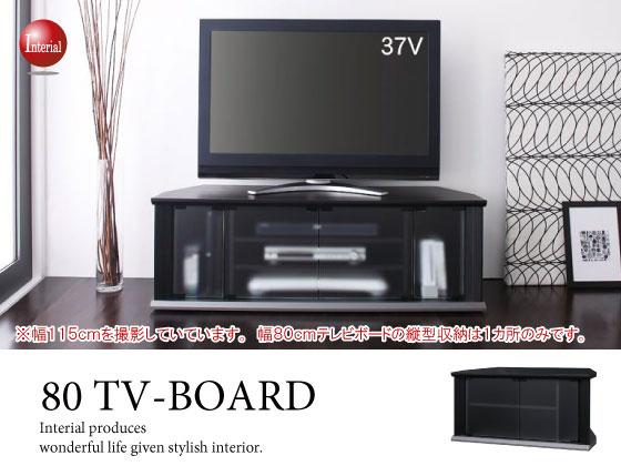 平面&コーナー両用デザイン・幅80cmテレビ台(ブラック)