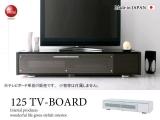 強化ガラス天板・幅125cmテレビボード(日本製・完成品)