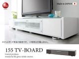 強化ガラス天板・幅155cmテレビボード(日本製・完成品)