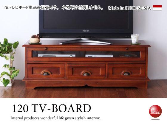 幅120cm・天然木マホガニー製テレビボード(完成品)