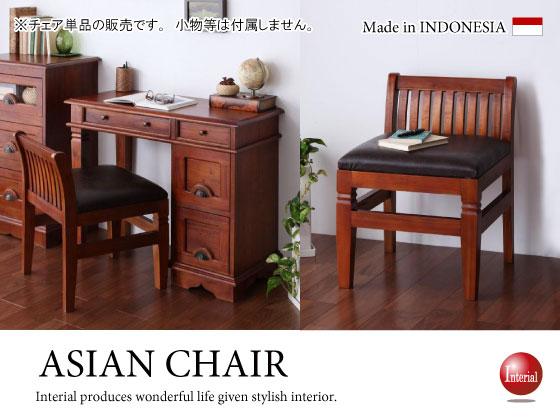 天然木マホガニー製・アジアンチェア(完成品)