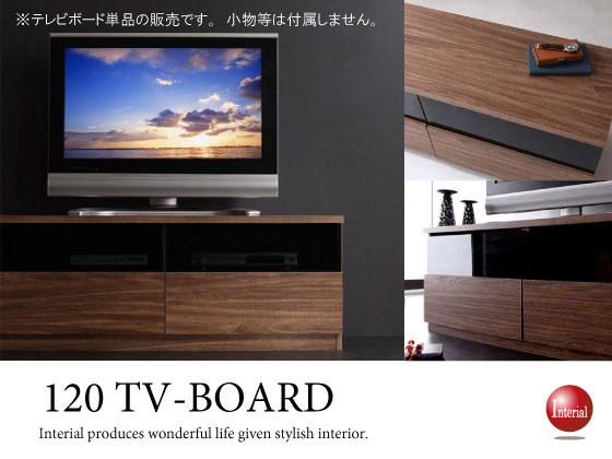 ウォールナット柄&ブラックガラス・幅120cmテレビボード