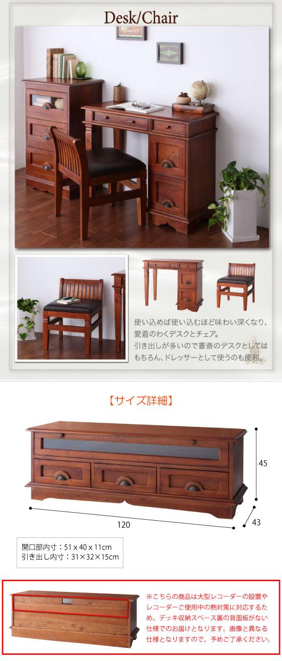 天然木マホガニー製・幅120cmテレビボード(完成品)