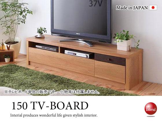 北欧カントリーデザイン・天然木オーク材幅150cmテレビボード(日本製・完成品)
