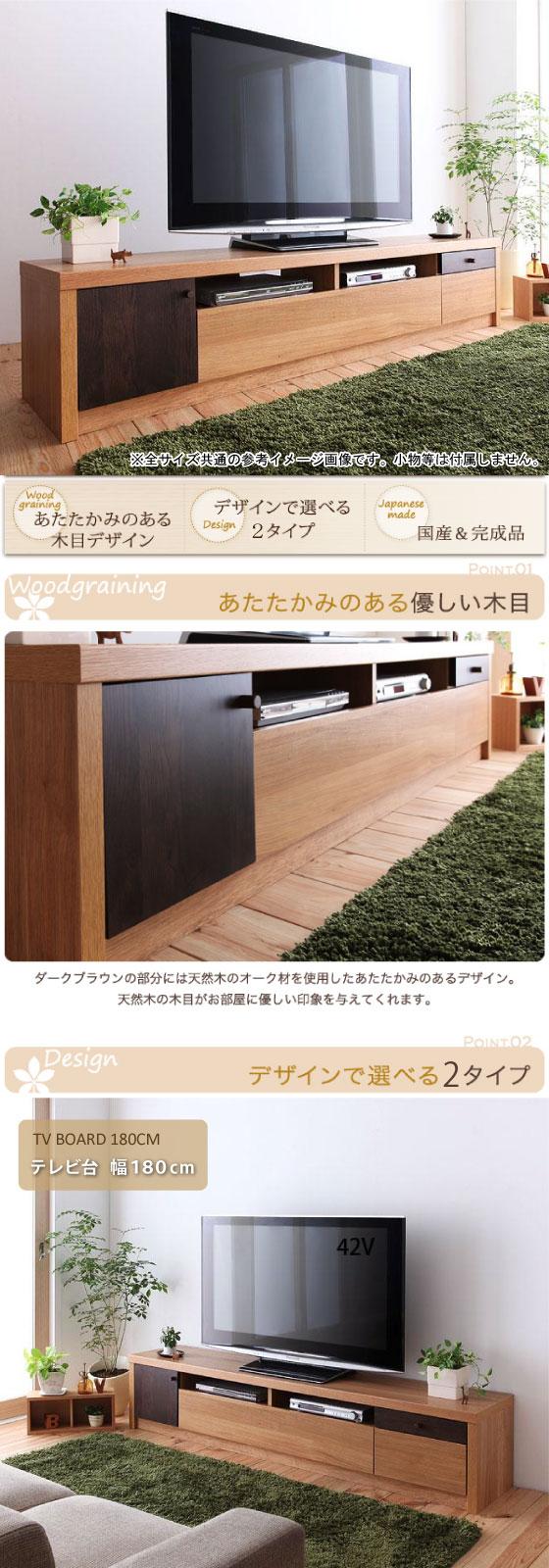 幅180cm・天然木オーク製テレビボード(日本製・完成品)