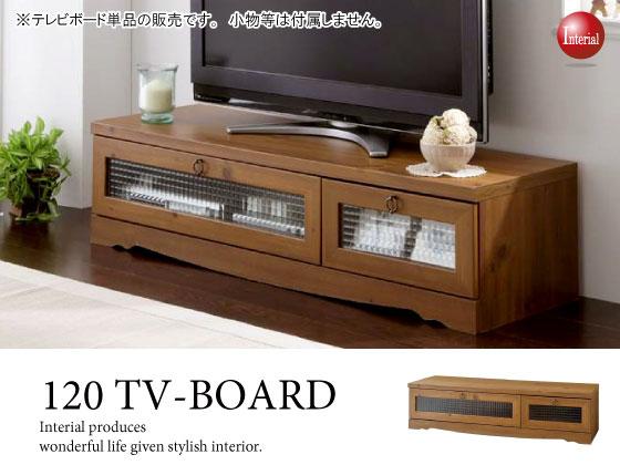 カントリーアンティーク調・幅120cmテレビボード