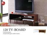 木目柄&UV塗装ツートン・幅120cmテレビボード
