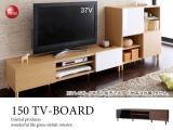 木目柄&UV塗装ツートン・幅150cmテレビボード