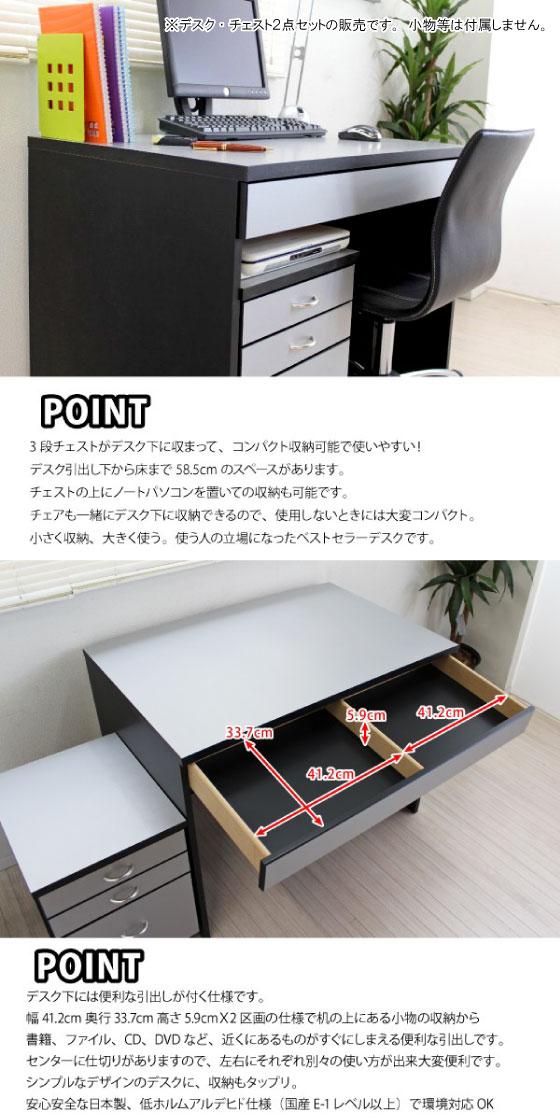 シルバー&ブラック・幅90cmデスク+サイドチェストセット(日本製)