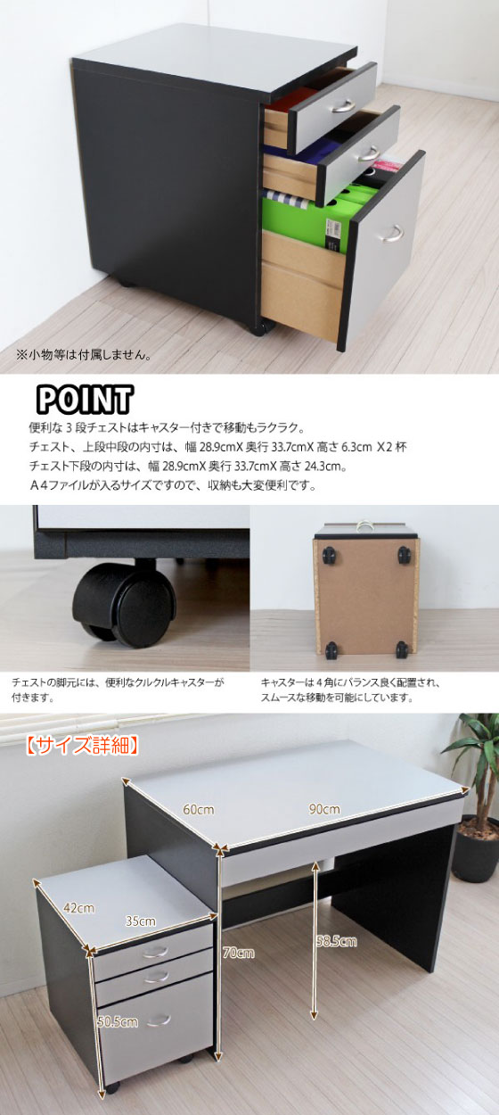 シルバー&ブラック・幅90cmデスク+サイドチェストセット(日本製)【完売しました】