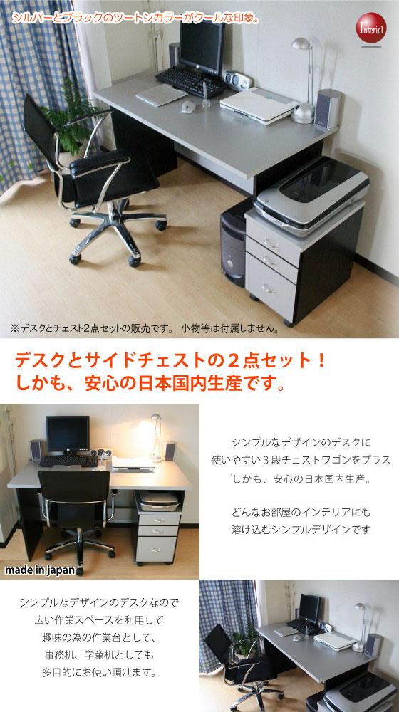 シルバー&ブラック・幅120cmデスク+サイドチェストセット(日本製)