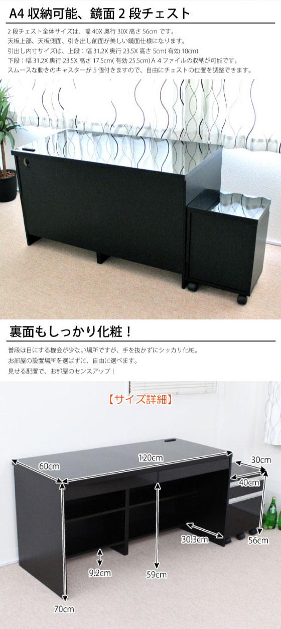 ツヤ有り鏡面仕上げ・幅120cmデスク+2段チェストセット(ブラック)
