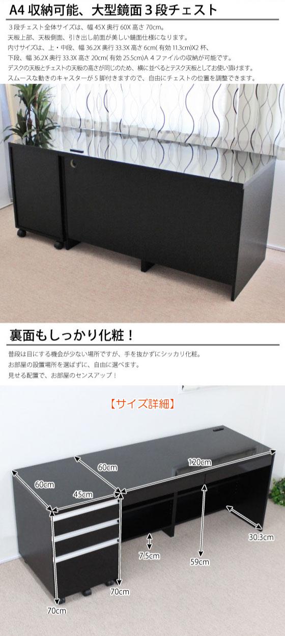 ツヤ有り鏡面仕上げ・幅120cmデスク+3段チェストセット(ブラック)