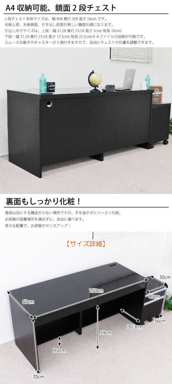 ツヤ有り鏡面仕上げ・幅150cmデスク+2段チェストセット(ブラック)
