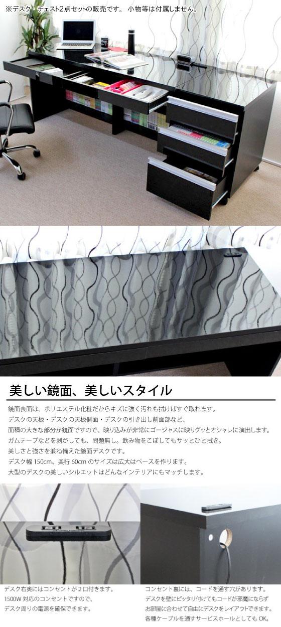 ツヤ有り鏡面仕上げ・幅150cmデスク+3段チェストセット(ブラック)