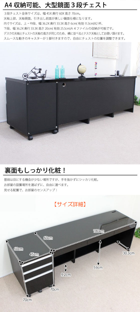 ツヤ有り鏡面仕上げ・幅180cmデスク+3段チェストセット(ブラック)