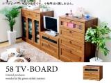 カントリーアンティーク調・幅58cmテレビボード