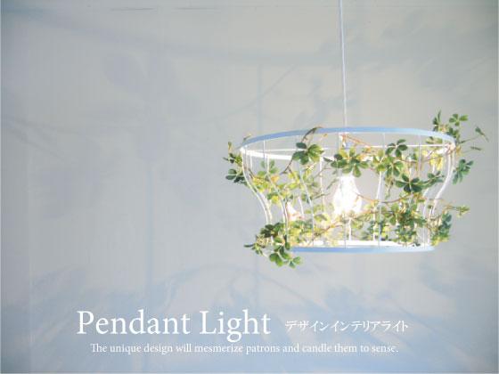 リーフデザイン・ペンダントライト(1灯)LED電球&ECO球使用可能