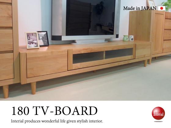 天然木アルダー(オイル自然塗装)・幅153cm/180cmテレビ台(日本製・完成品)
