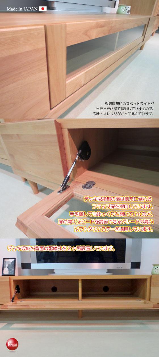 幅153cm/幅180cm・天然木アルダー製テレビ台(日本製・完成品)