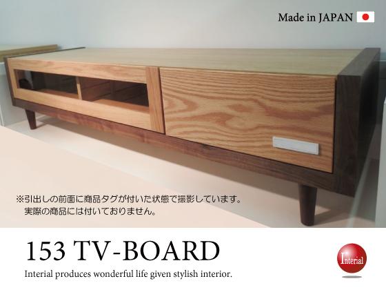 天然木ウォールナット&オーク・幅153cm/180cmテレビ台(日本製・完成品)