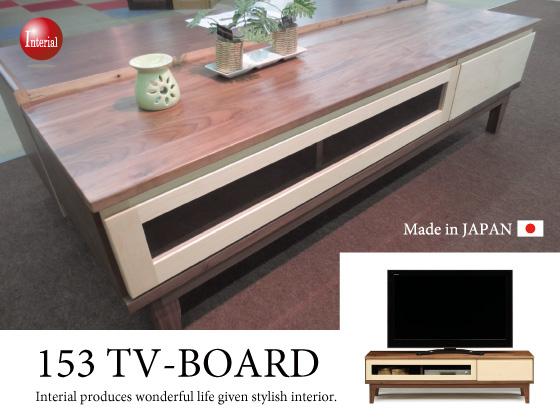天然木ウォールナット&ハードメープル・幅153cmテレビ台(日本製・完成品)