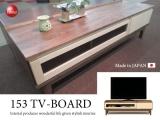 天然木ウォールナット&オハードメープル・幅153cmテレビ台(日本製・完成品・F☆☆☆☆塗装)
